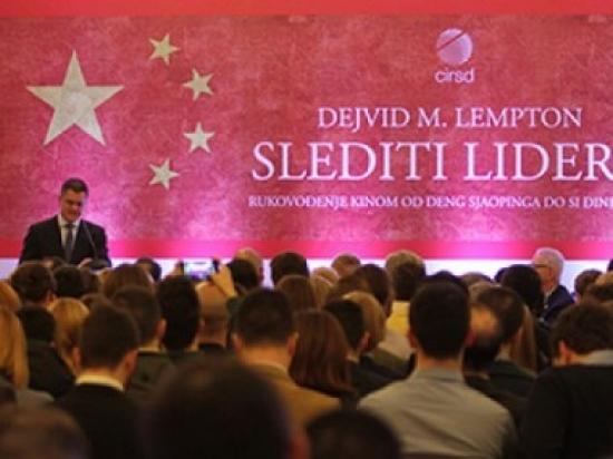 CIRSD predstavio knjigu Dejvida Lemptona